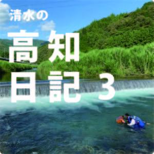 高知日記3