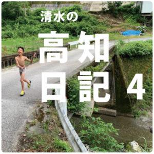 高知日記4