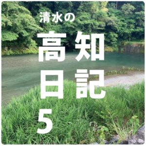 高知日記5