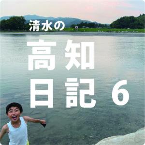 高知日記6