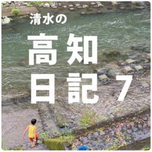 高知日記7