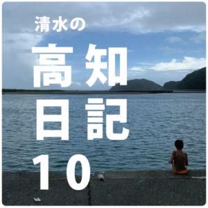 高知日記10