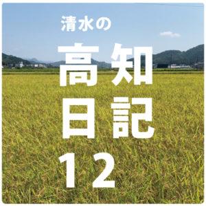 高知日記12