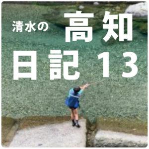 高知日記13