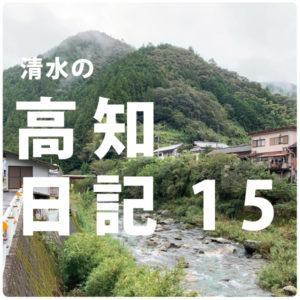 高知日記15
