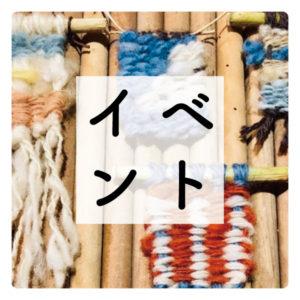 「素材を知る!我が家のひつじの羊毛を使って糸紡ぎ&ミニ織り体験」