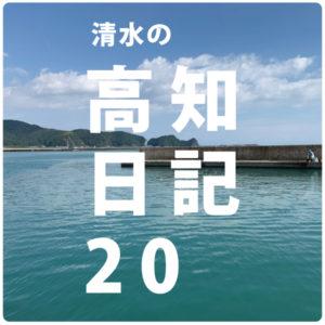 高知日記20