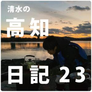 高知日記23
