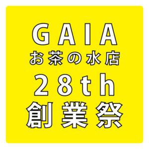 GAIAお茶の水店「創業祭」