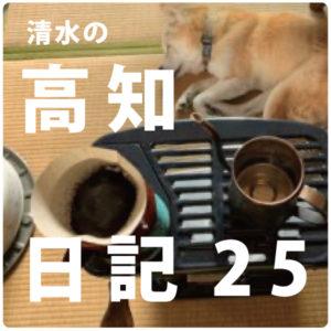 高知日記25