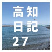 高知日記27
