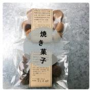 焼き菓子通販