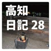 高知日記28