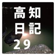 高知日記29