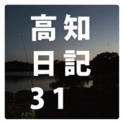 高知日記31