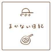 干し椎茸 古代米 まるごと茶葉